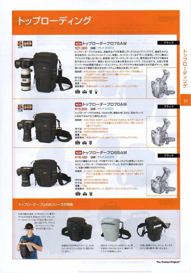 LOWEPRO(ロープロ)2010年カタログ カメラケース・カメラバッグ(カメラポーチ・ビデオカメラバッグ・レンズケース) トップローダープロシリーズ (トップローダープロ75AW トップローダープロ70AW トップローダープロ65AW)
