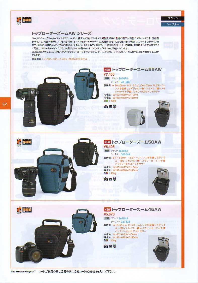 デジタル一眼レフカメラ比較・選び方入門 デジ一.com LOWEPRO(ロープロ)2010年カタログ P052