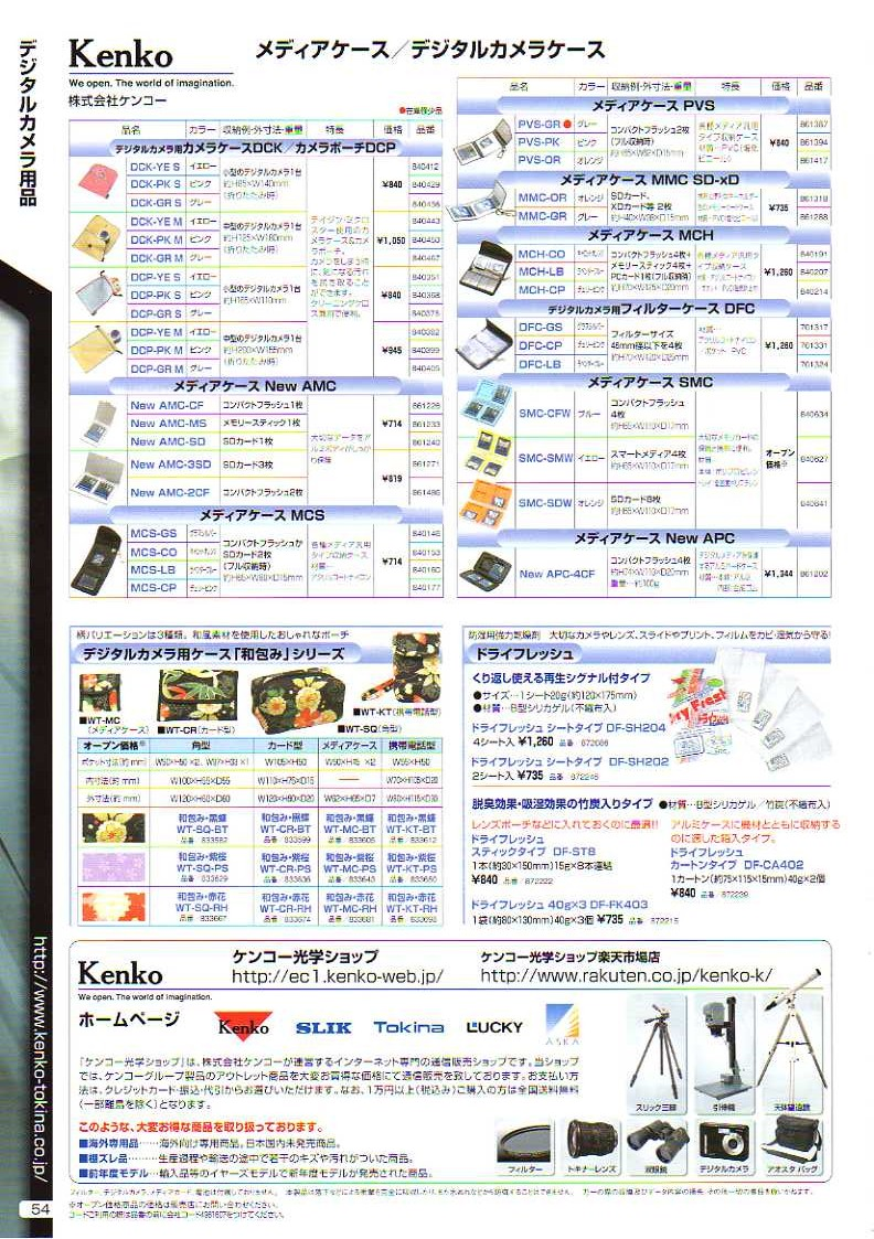 KENKO(ケンコー)最新カタログ カメラ写真用品 カメラ用品 記録メディアケース デジタルカメラケース 除湿剤 etc.
