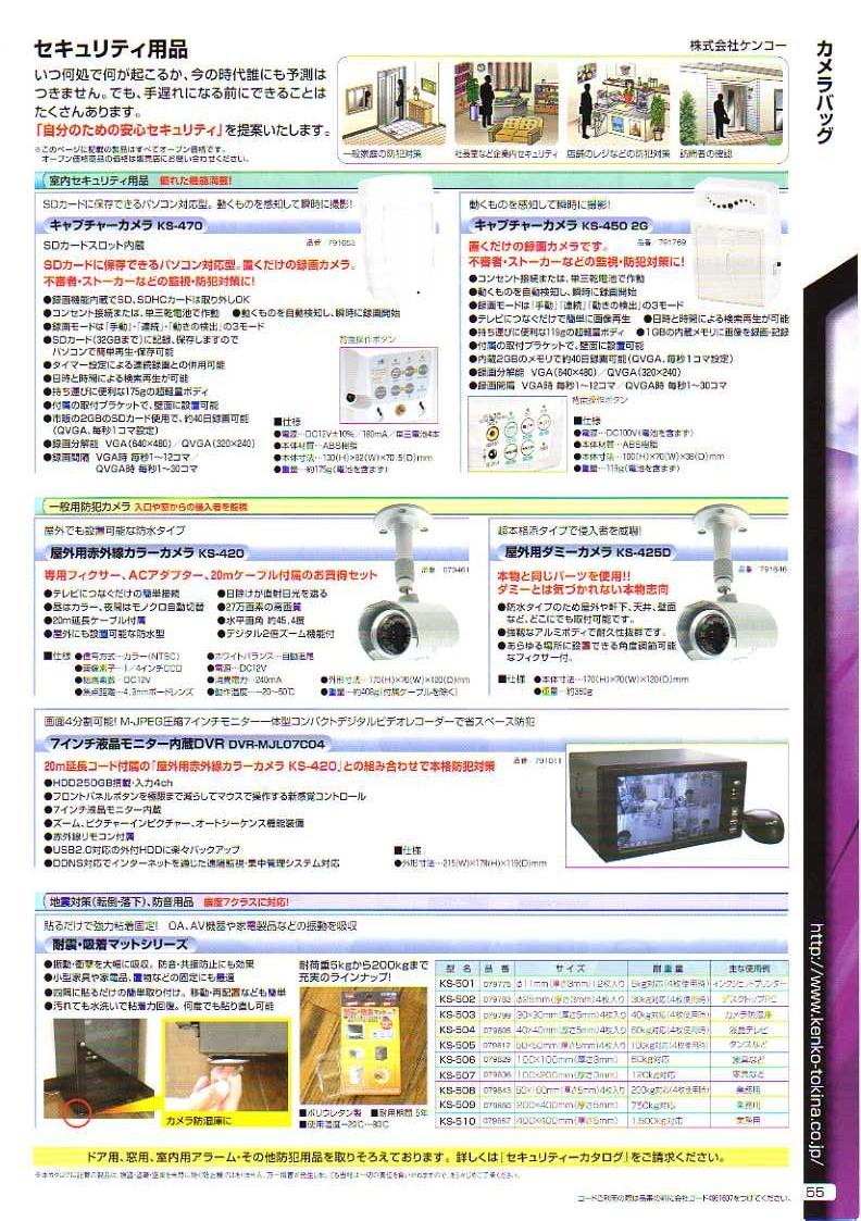 KENKO(ケンコー)最新カタログ カメラ写真用品 セキュリティ用品 防犯カメラ ダミーカメラ 耐震・吸着マット etc.