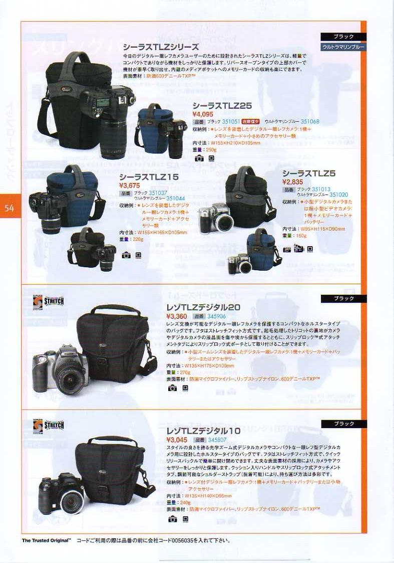 LOWEPRO(ロープロ)2010年カタログ カメラケース・カメラバッグ(カメラポーチ・ビデオカメラバッグ・レンズケース) シーラスTLZシリーズ (シーラスTLZ25 シーラスTLZ15 シーラスTLZ5) レゾTLZデジタルシリーズ (レゾTLZデジタル20 レゾTLZデジタル10)