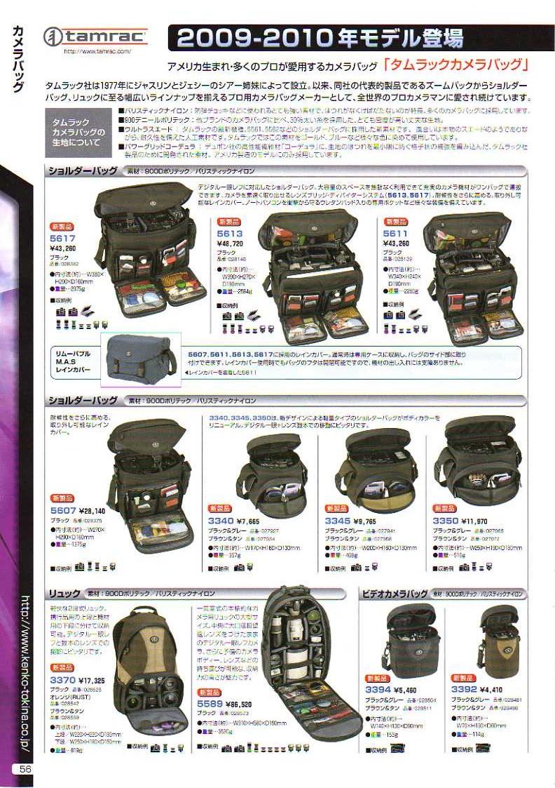 KENKO(ケンコー)最新カタログ カメラケース・カメラバッグ ショルダーバッグ バックパック(リュック) カメラポーチ