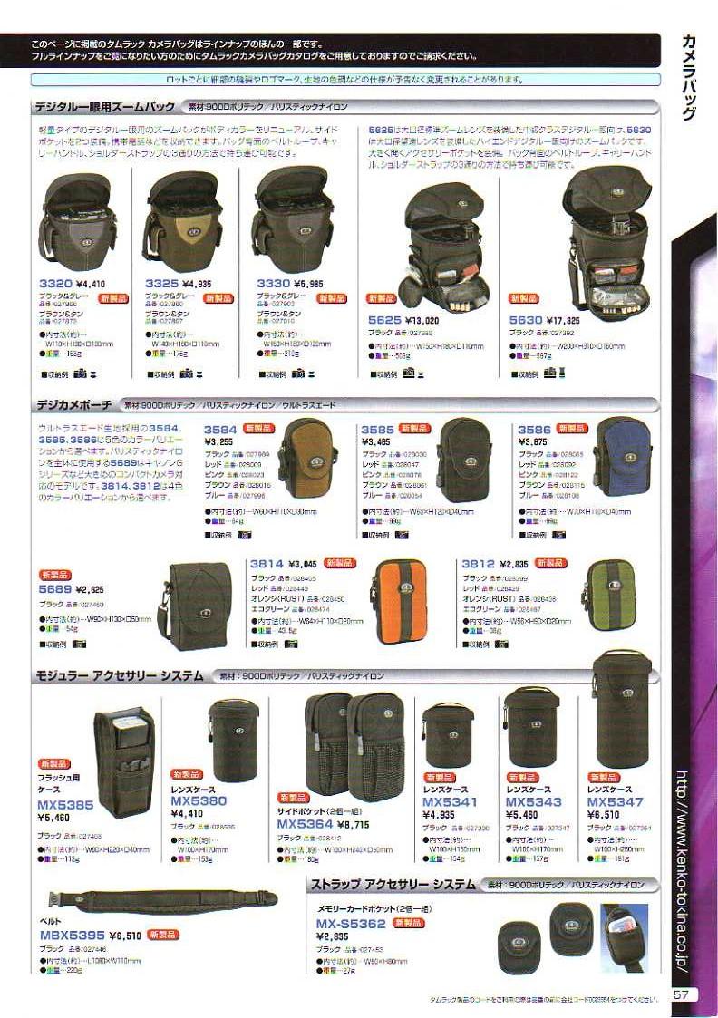 KENKO(ケンコー)最新カタログ カメラケース・カメラバッグ カメラポーチ カメラフラッシュケース カメラ交換レンズケース