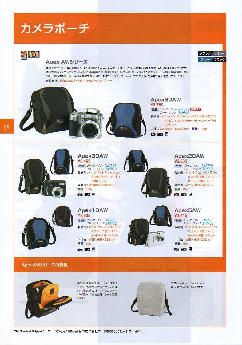 LOWEPRO(ロープロ)2010年カタログ カメラケース・カメラバッグ(カメラポーチ・ビデオカメラバッグ・レンズケース) ApexAWシリーズ (Apex60AW Apex30AW Apex20AW Apex10AW Apex5AW)