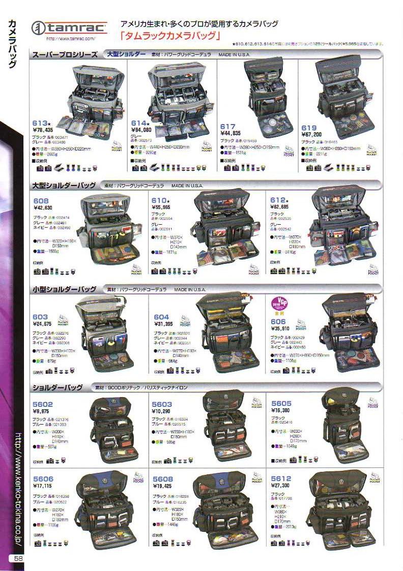 デジタル一眼レフカメラ比較・選び方入門 デジ一.com KENKO(ケンコー)最新カタログ P058