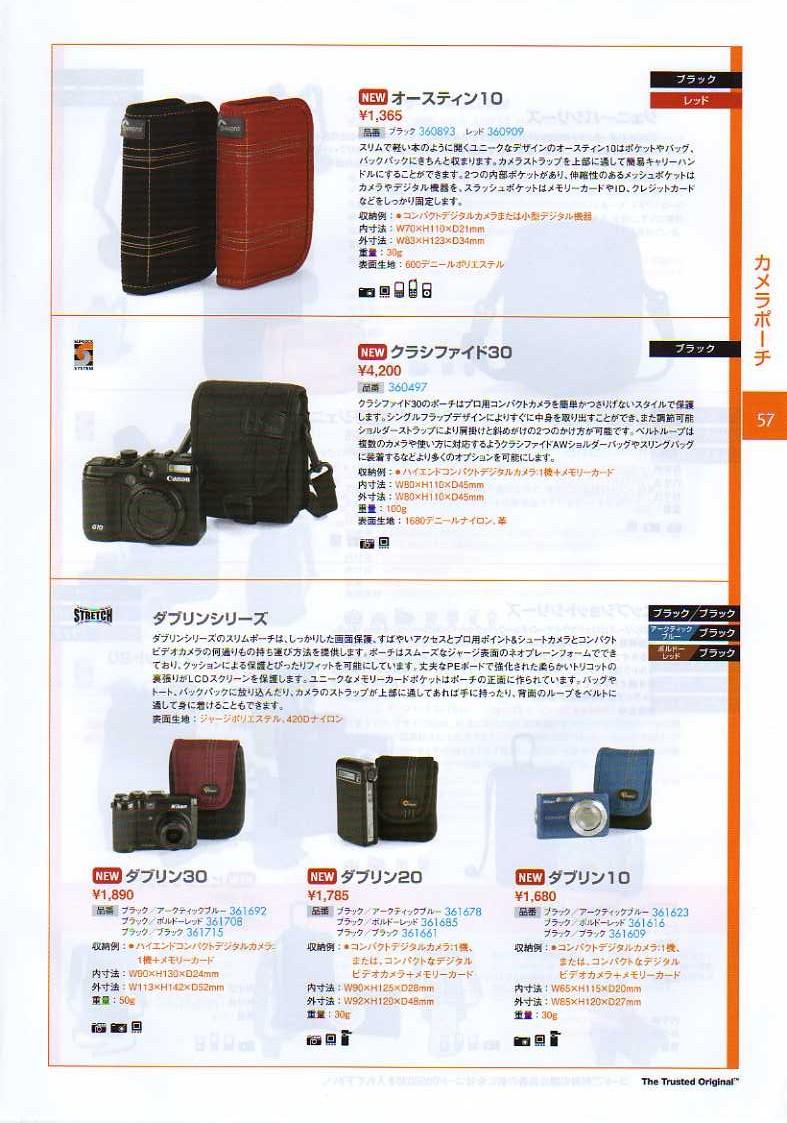 デジタル一眼レフカメラ比較・選び方入門 デジ一.com LOWEPRO(ロープロ)2010年カタログ P057