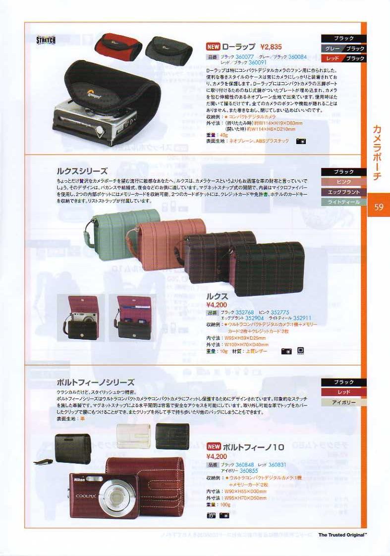 デジタル一眼レフカメラ比較・選び方入門 デジ一.com LOWEPRO(ロープロ)2010年カタログ P059