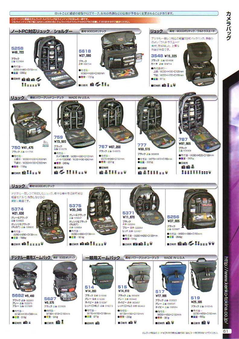 デジタル一眼レフカメラ比較・選び方入門 デジ一.com KENKO(ケンコー)最新カタログ P061
