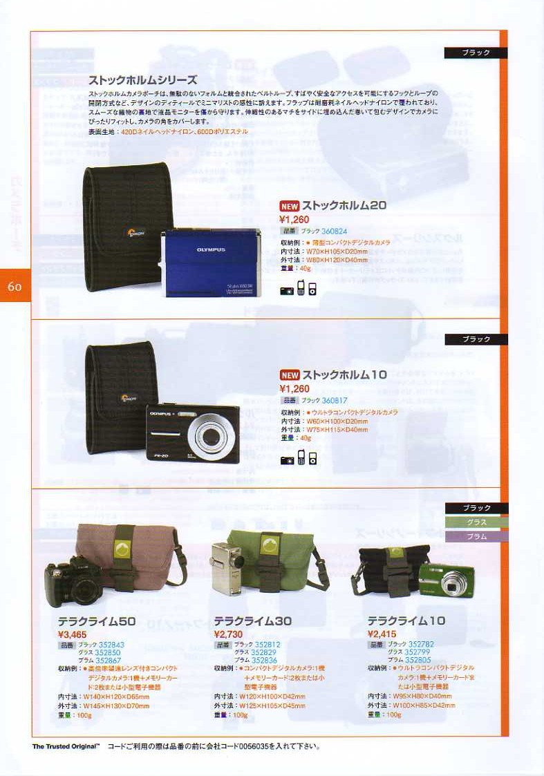 LOWEPRO(ロープロ)2010年カタログ カメラケース・カメラバッグ(カメラポーチ・ビデオカメラバッグ・レンズケース) ストックホルムシリーズ (ストックホルム20 ストックホルム10) テラクイムシリーズ (テラクイム50 テラクイム30 テラクイム10)