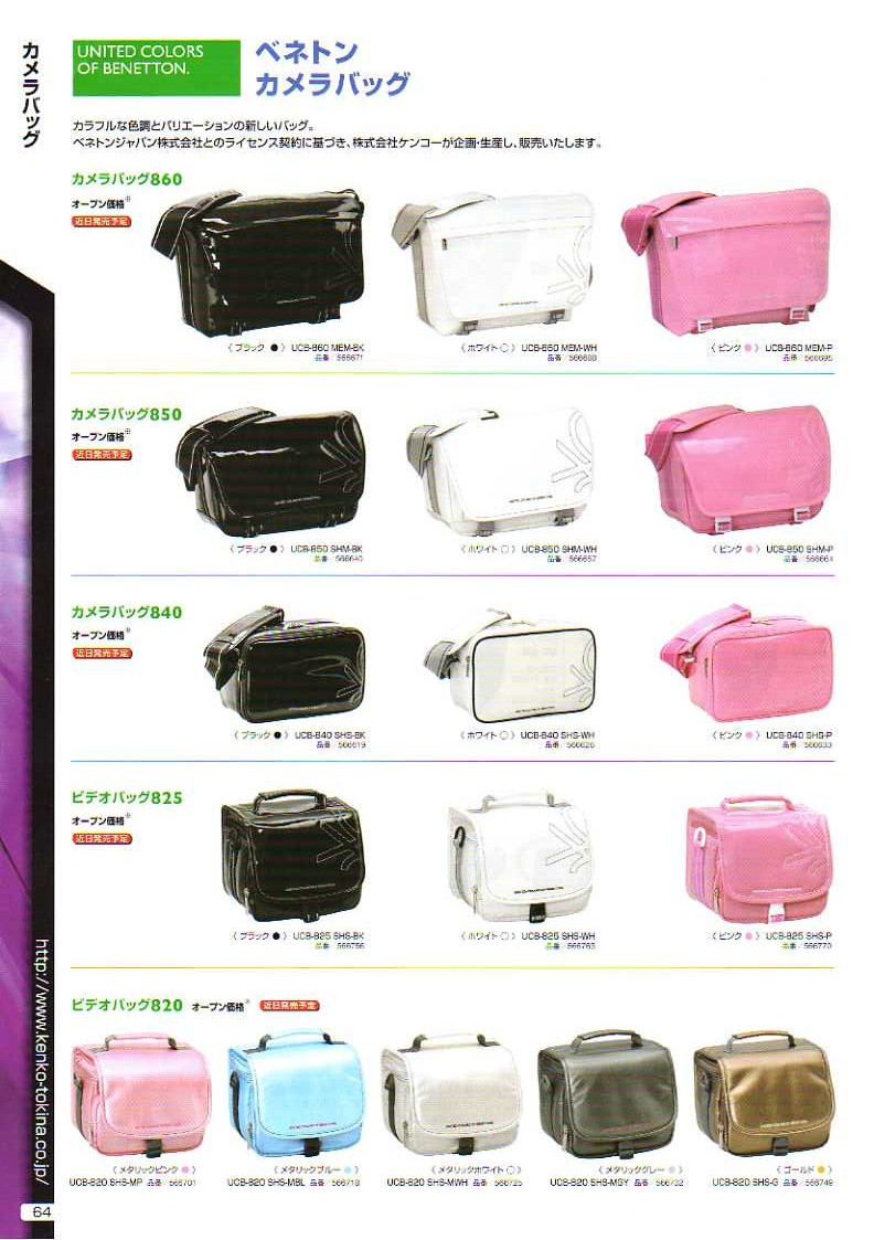 KENKO(ケンコー)最新カタログ カメラケース・カメラバッグ ベネトン社製 おしゃれでかわいいショルダーバッグ