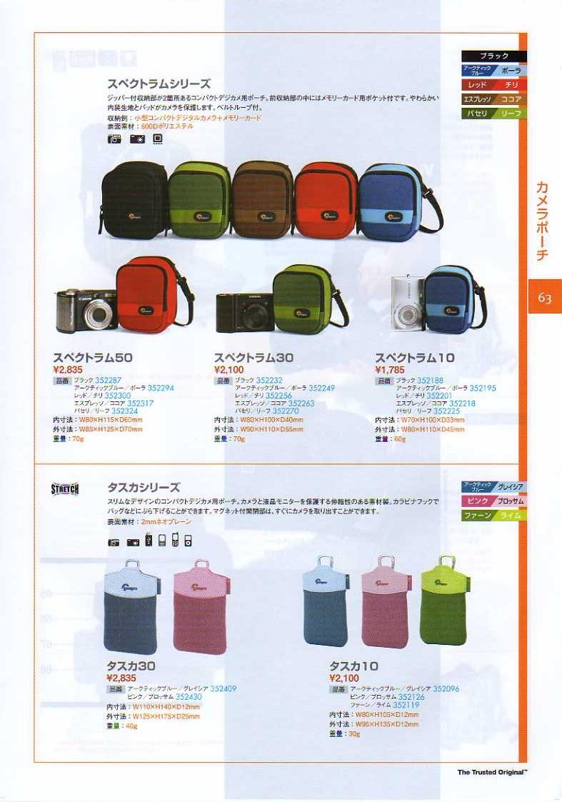 デジタル一眼レフカメラ比較・選び方入門 デジ一.com LOWEPRO(ロープロ)2010年カタログ P063