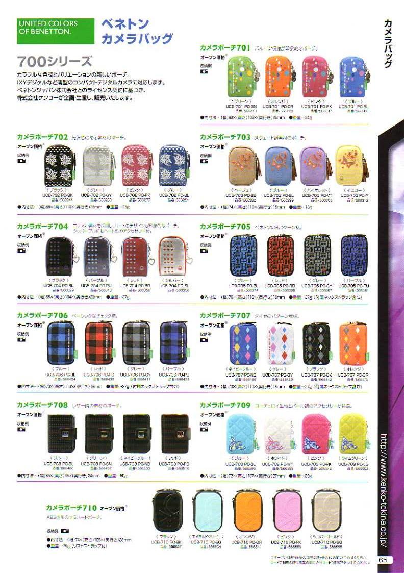 デジタル一眼レフカメラ比較・選び方入門 デジ一.com KENKO(ケンコー)最新カタログ P065