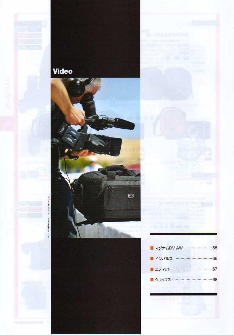 LOWEPRO(ロープロ)2010年カタログ カメラケース・カメラバッグ(カメラポーチ・ビデオカメラバッグ・レンズケース) ビデオカメラバッグ