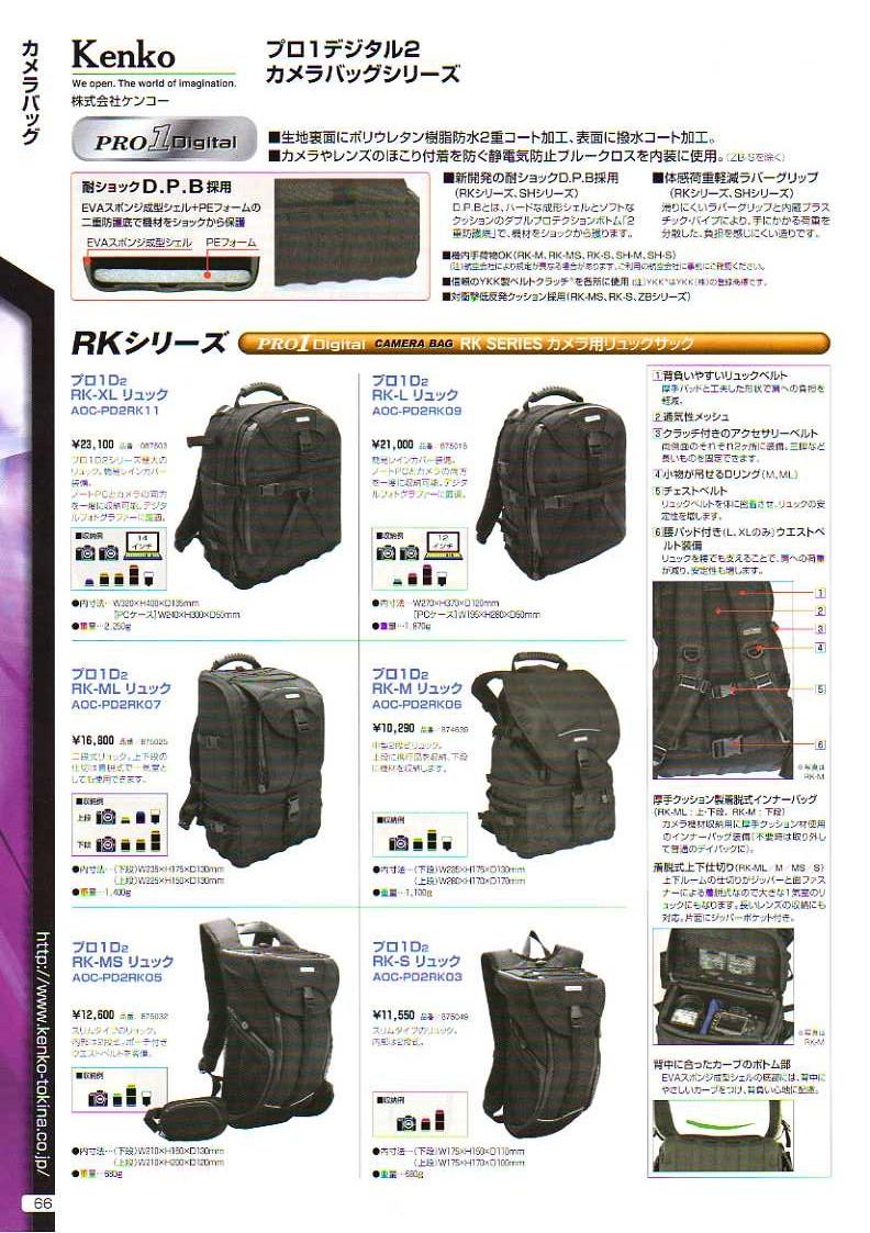 デジタル一眼レフカメラ比較・選び方入門 デジ一.com KENKO(ケンコー)最新カタログ P066