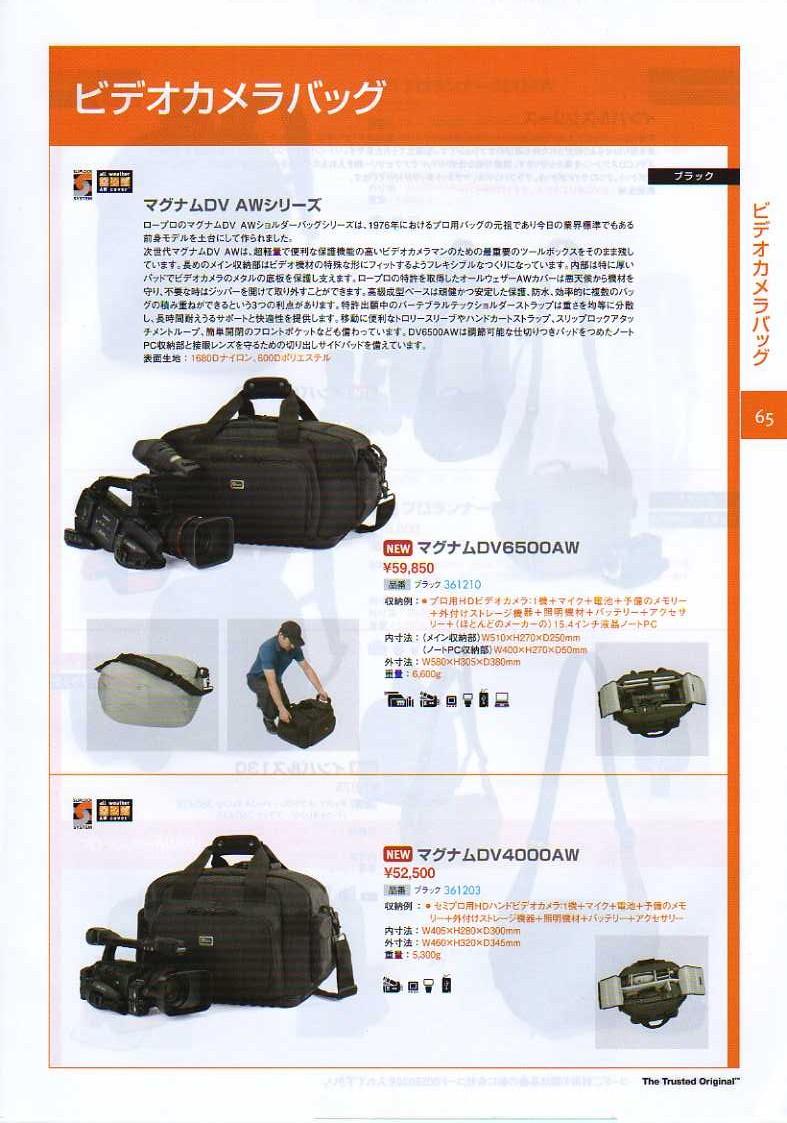 LOWEPRO(ロープロ)2010年カタログ カメラケース・カメラバッグ(カメラポーチ・ビデオカメラバッグ・レンズケース) マグナムDV AWシリーズ (マグナムDV6500AW マグナムDV4000AW)