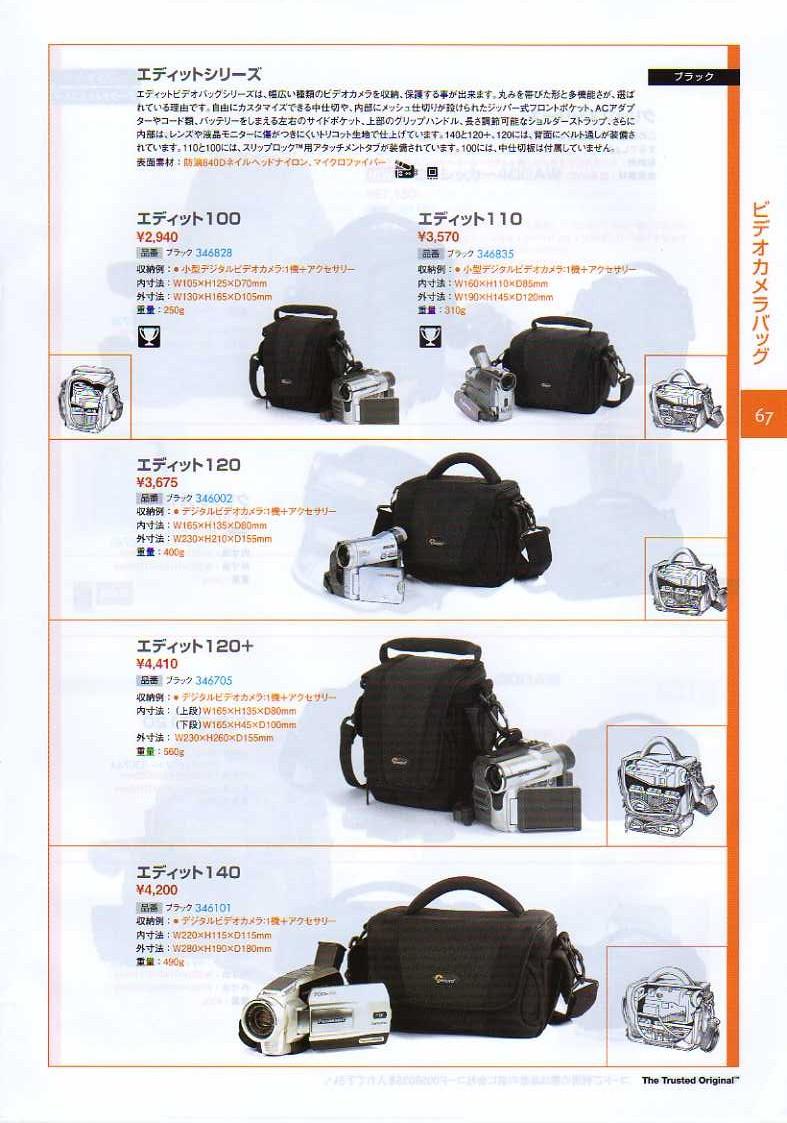 LOWEPRO(ロープロ)2010年カタログ カメラケース・カメラバッグ(カメラポーチ・ビデオカメラバッグ・レンズケース) エディットシリーズ (エディット100 エディット110 エディット120 エディット120+ エディット140)