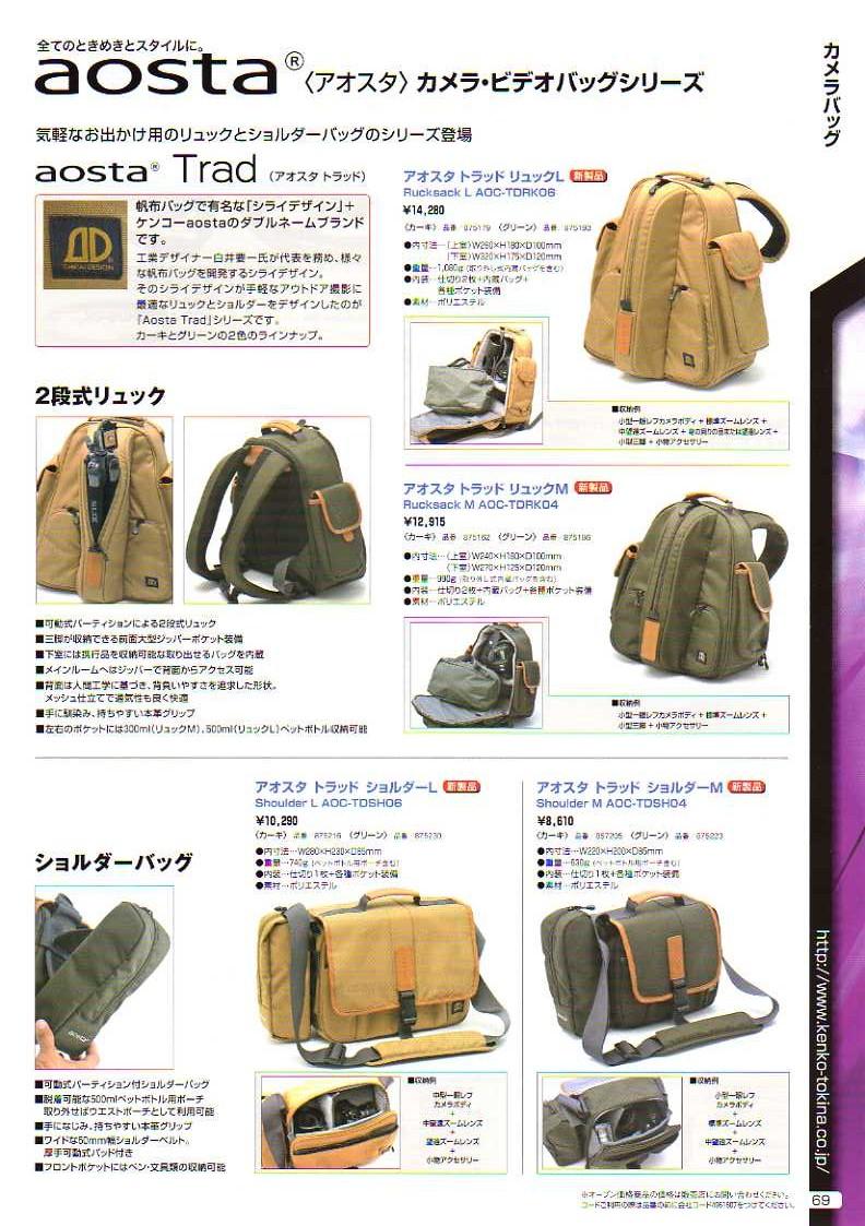デジタル一眼レフカメラ比較・選び方入門 デジ一.com KENKO(ケンコー)最新カタログ P069