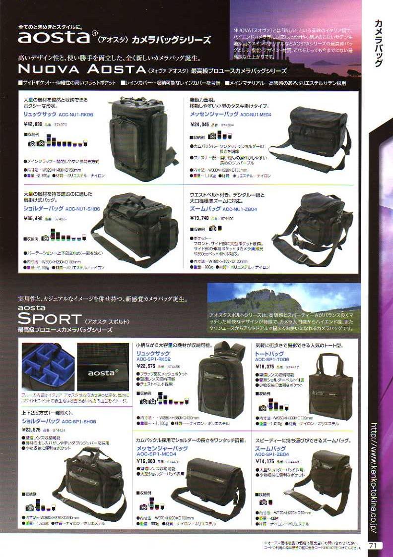 KENKO(ケンコー)最新カタログ カメラケース・カメラバッグ ショルダーバッグ トートバッグ
