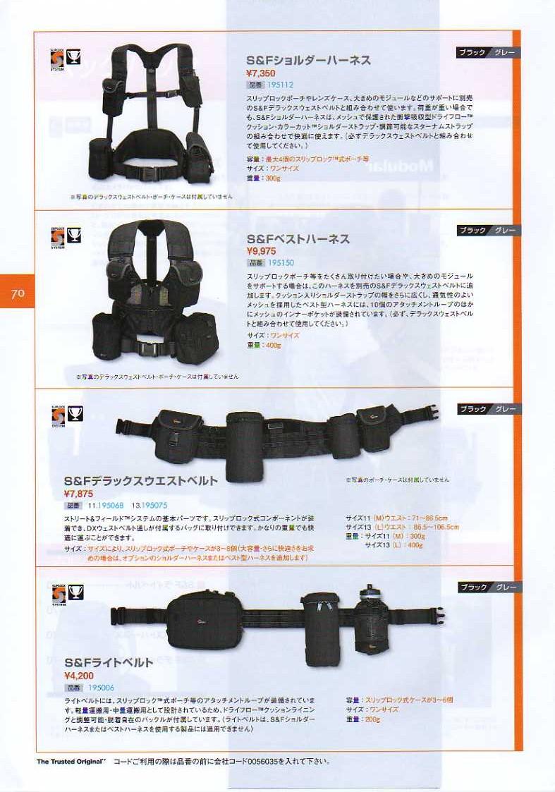 デジタル一眼レフカメラ比較・選び方入門 デジ一.com LOWEPRO(ロープロ)2010年カタログ P070