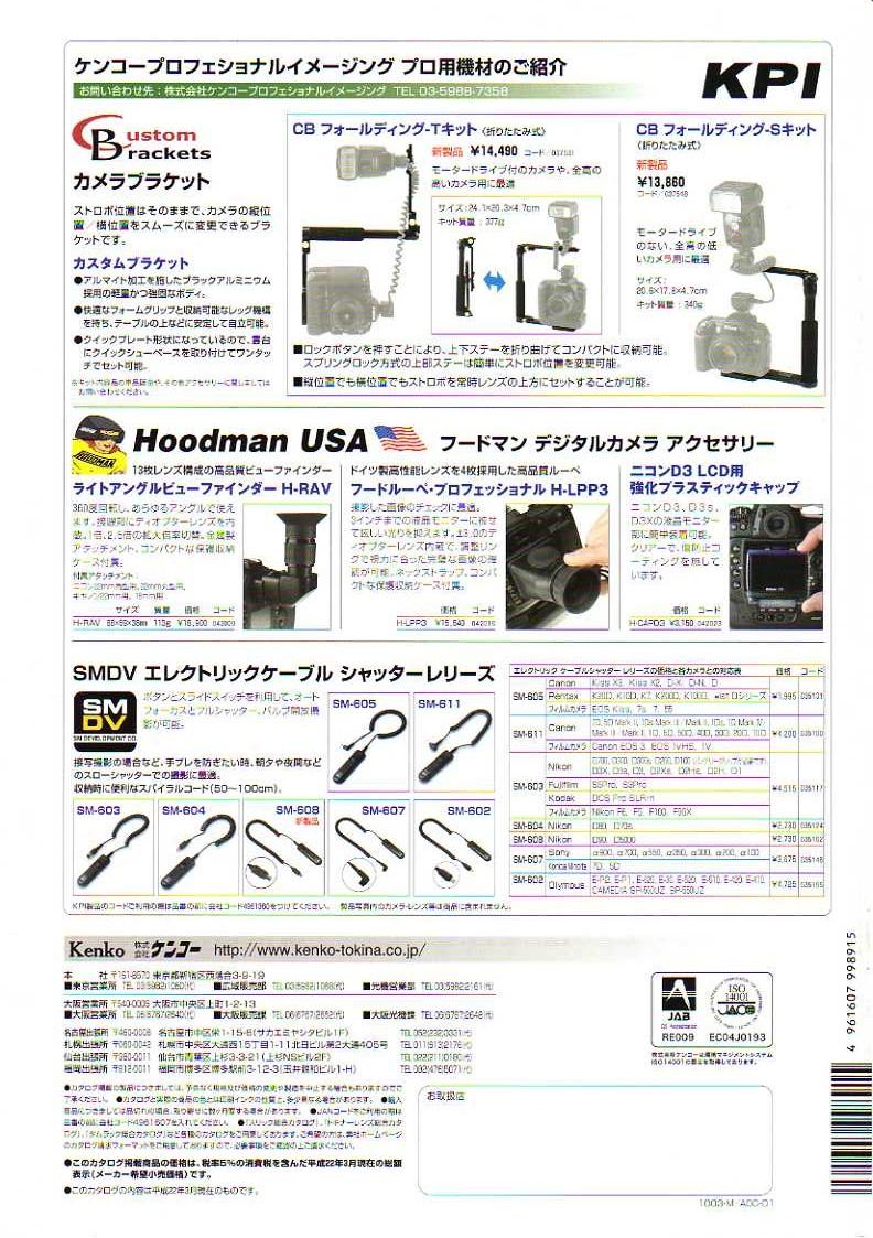 デジタル一眼レフカメラ比較・選び方入門 デジ一.com KENKO(ケンコー)最新カタログ 裏表紙