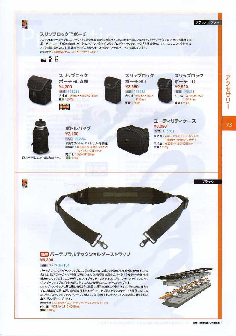 LOWEPRO(ロープロ)2010年カタログ カメラケース・カメラバッグ(カメラポーチ・ビデオカメラバッグ・レンズケース)