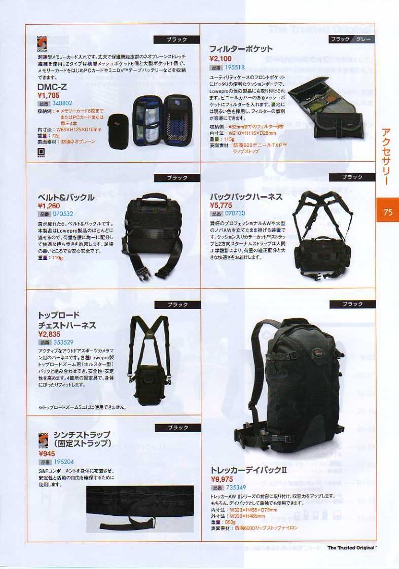 デジタル一眼レフカメラ比較・選び方入門 デジ一.com LOWEPRO(ロープロ)2010年カタログ P075
