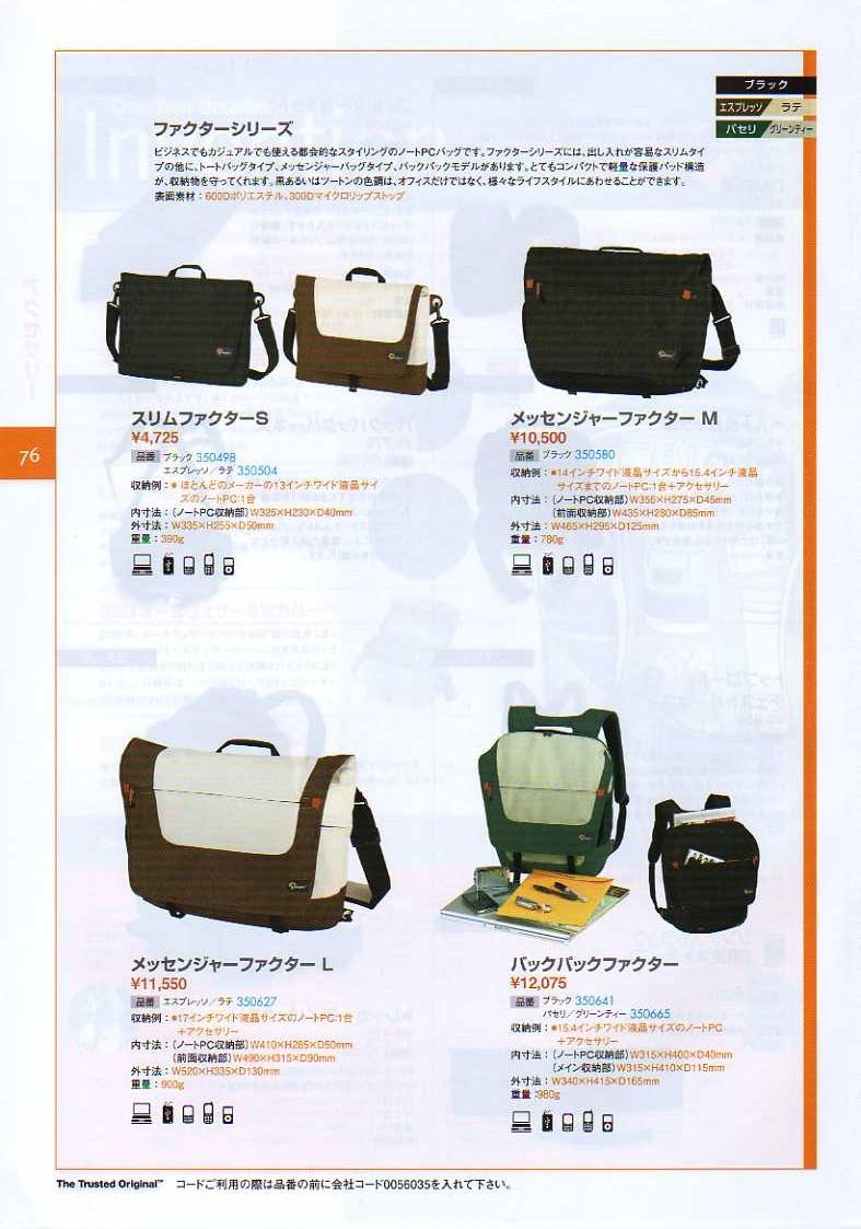 デジタル一眼レフカメラ比較・選び方入門 デジ一.com LOWEPRO(ロープロ)2010年カタログ P076