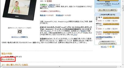 amazon個別商品画面 詳しい商品仕様へのリンク