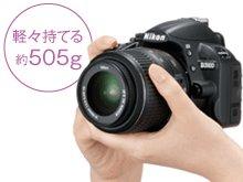 ニコン(NIKON) D3100の小型軽量ボディ
