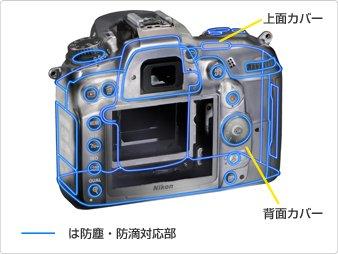 ニコン(NIKON) D7000の高い防塵・防滴性能