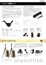 GITZO(ジッツオ/ジッツォ)最新カタログ 三脚・一脚・雲台 三脚:三脚バッグ(三脚ケース)