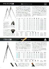 GITZO(ジッツオ/ジッツォ)最新カタログ 三脚・一脚・雲台 三脚:カーボン三脚とバサルト三脚