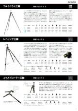 GITZO(ジッツオ/ジッツォ)最新カタログ 三脚・一脚・雲台 三脚:アルミ三脚とカーボン三脚