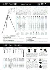 GITZO(ジッツオ/ジッツォ)最新カタログ 三脚・一脚・雲台 三脚:センターポールや雲台など