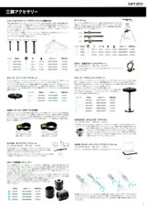 GITZO(ジッツオ/ジッツォ)最新カタログ 三脚・一脚・雲台 三脚用品:水準器やレデューサーなど