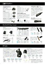 GITZO(ジッツオ/ジッツォ)最新カタログ 三脚・一脚・雲台 三脚用品:三脚バッグや三脚ストラップなど