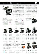 GITZO(ジッツオ/ジッツォ)最新カタログ 三脚・一脚・雲台 雲台:センターボール雲台