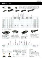 GITZO(ジッツオ/ジッツォ)最新カタログ 三脚・一脚・雲台 雲台用品:クイックシューやスクリューなど