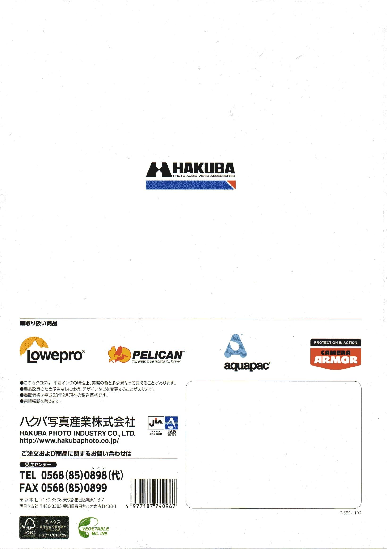 デジタル一眼レフカメラ比較・選び方入門 デジ一.com HAKUBA(ハクバ)最新カタログ 裏表紙