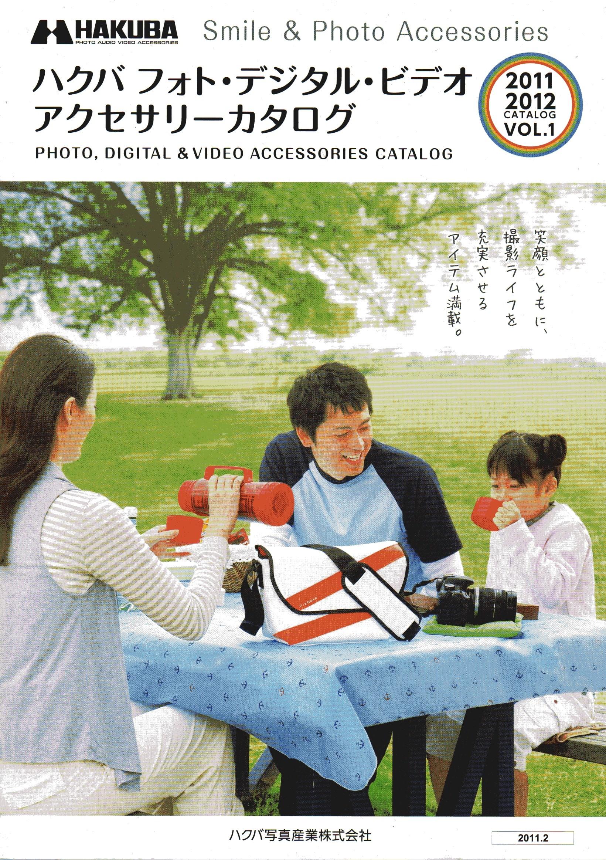 デジタル一眼レフカメラ比較・選び方入門 デジ一.com HAKUBA(ハクバ)最新カタログ カタログ表紙