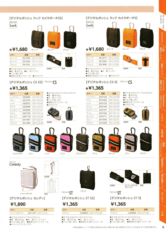 デジタル一眼レフカメラ比較・選び方入門 デジ一.com HAKUBA(ハクバ)最新カタログ P008(カメラポーチ デジタルポッシュシリーズ)