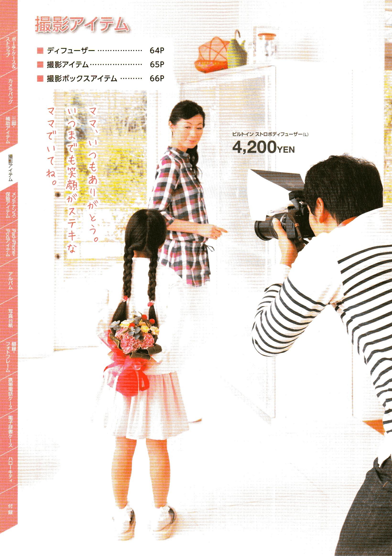 HAKUBA(ハクバ)最新カタログ P063(撮影用品表紙)