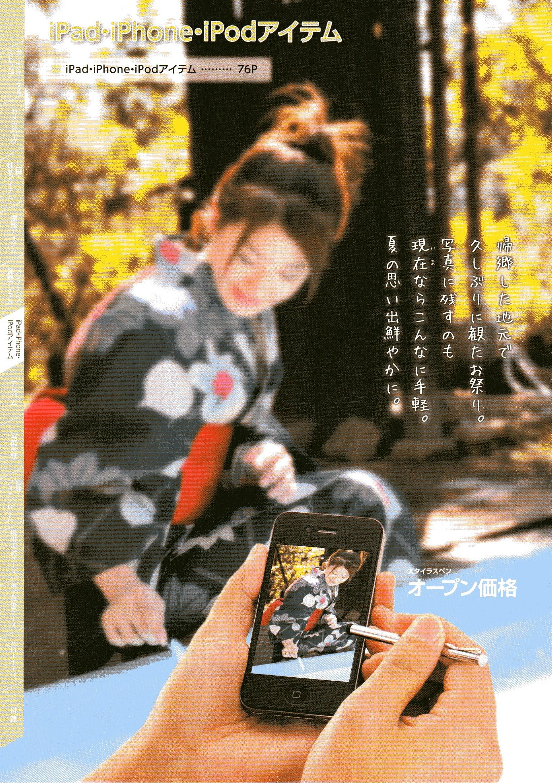 HAKUBA(ハクバ)最新カタログ P075(iPad、iPhone、iPodアイテム表紙)