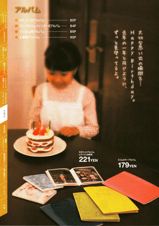 デジタル一眼レフカメラ比較・選び方入門 デジ一.com HAKUBA(ハクバ)最新カタログ P079(おすすめ写真用アルバム表紙)