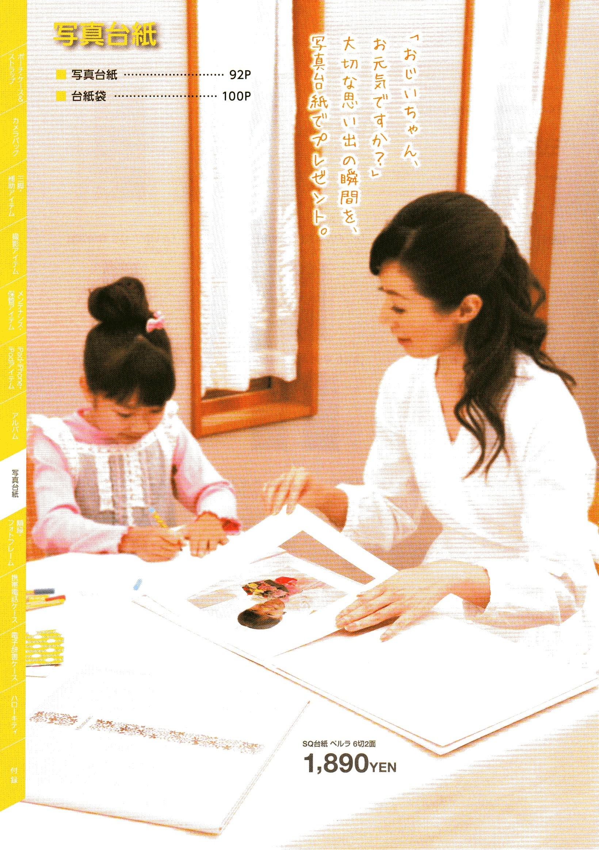 デジタル一眼レフカメラ比較・選び方入門 デジ一.com HAKUBA(ハクバ)最新カタログ P091(写真台紙・写真袋表紙)