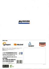 HAKUBA(ハクバ)最新カタログ カメラケース・カメラバッグ HAKUBA(ハクバ)  カタログ裏表紙