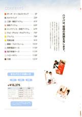 HAKUBA(ハクバ)最新カタログ カメラケース・カメラバッグ HAKUBA(ハクバ)  カタログ目次