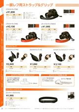 HAKUBA(ハクバ)最新カタログ カメラストラップ HAKUBA(ハクバ)  おすすめのプロストラップ,カメラグリップ,カメラハーネス