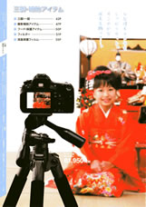 HAKUBA(ハクバ) おすすめのカメラ用三脚,撮影用品,フィルター,液晶保護フィルム表紙