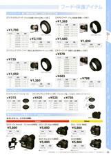 HAKUBA(ハクバ)おすすめ写真用品 レンズフード,レンズキャップ,液晶シェード